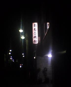 着いた〜〜!
