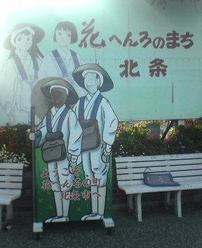 花遍路の町