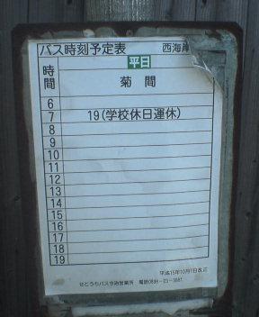 一目でわかる時刻表