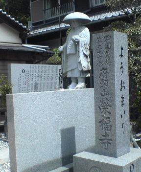 57番 栄福寺