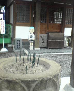 62番 宝寿寺