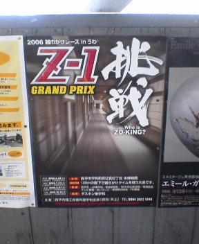 Z-1グランプリ