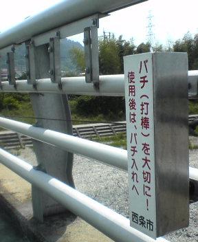 メロディ橋