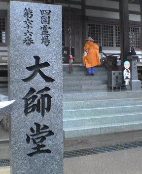 66番 雲辺寺