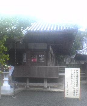67番 大興寺